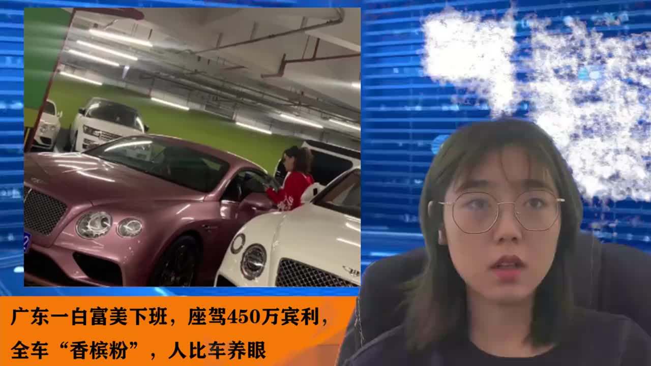 广东一白富美下班座驾450万宾利全车香槟粉人比车养眼
