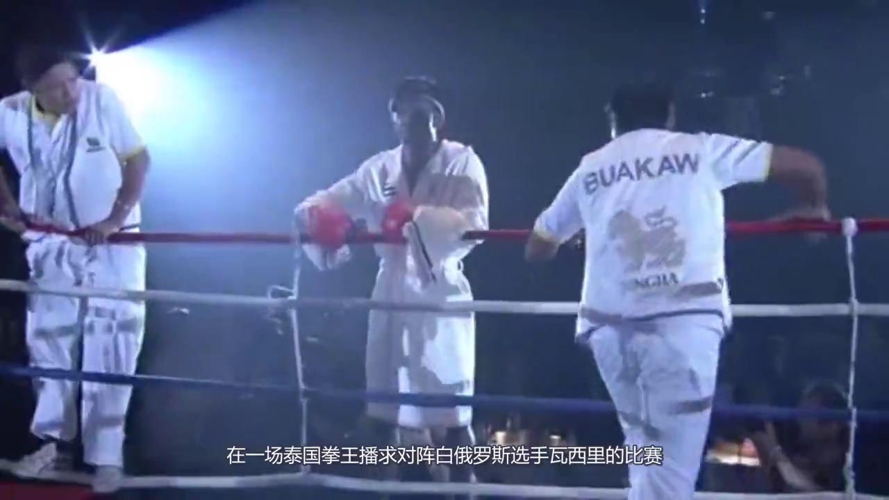 泰拳王播求也有失手时候,被IKF世界冠军摔飞,最后竟是这个结果