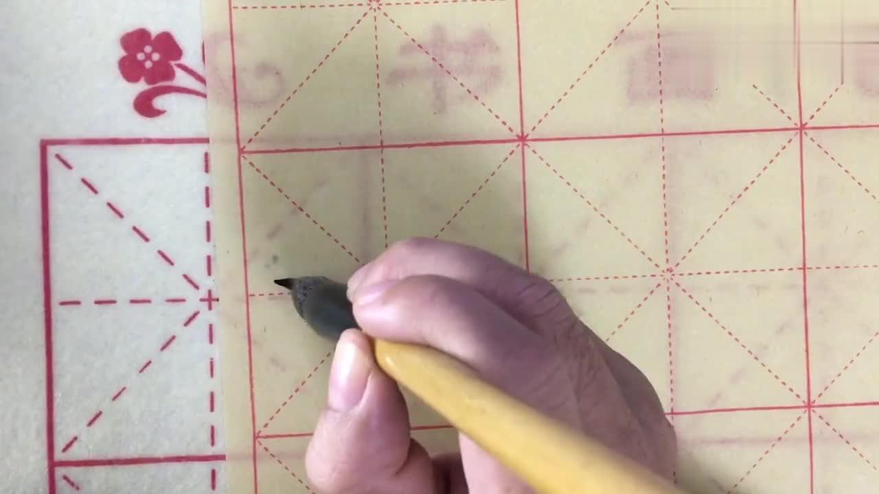 千字文单字书写示范松字楷书,与草书的写法
