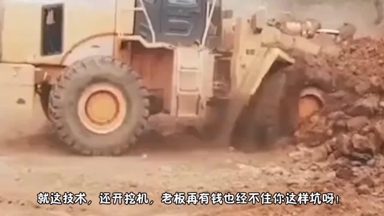 就这技术还开挖掘机?老板再有钱也经不住你折腾啊!