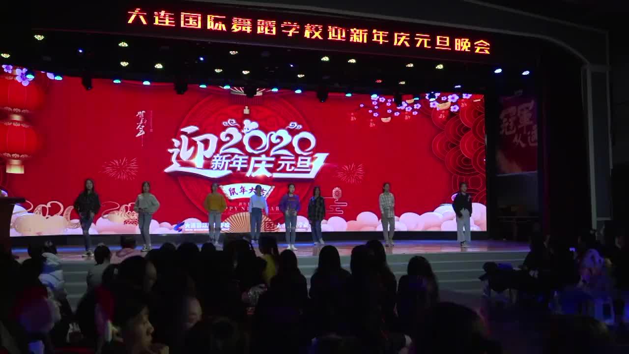 大连国际舞蹈学校新年晚会舞蹈NANA