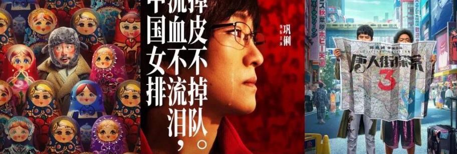 春节档白热化!徐峥宣布《囧妈》提档,欲靠口碑与《唐探3》对决