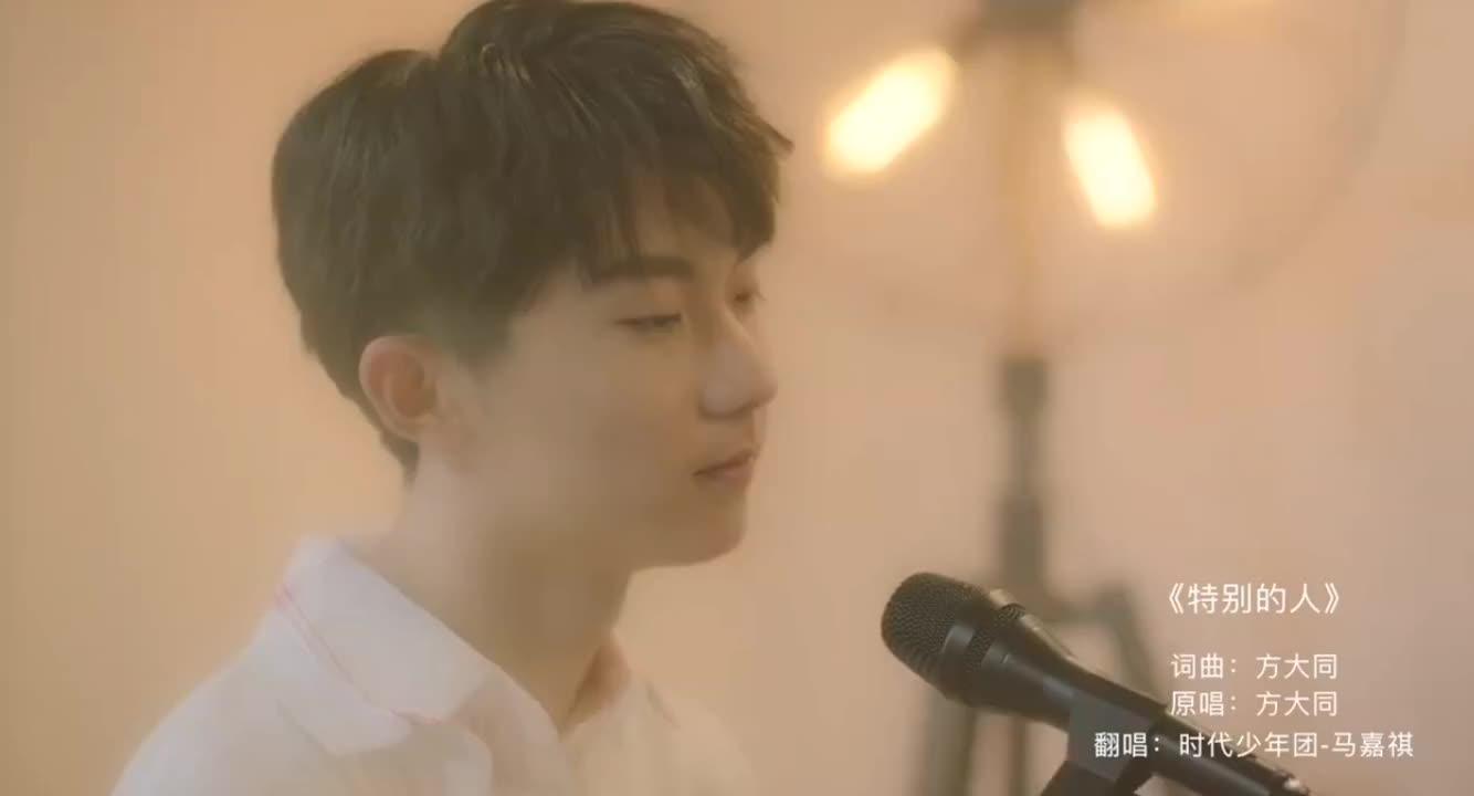 马嘉祺17岁生日福利小马哥翻唱特别的人好好听
