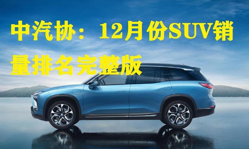 中汽协:2019年12月份SUV销量最新排名——完整版1-281名