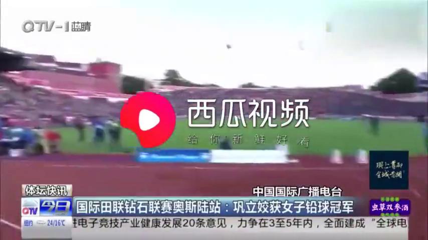 众望所归!国际田联钻石联赛奥斯陆站:巩立姣获女子铅球冠军