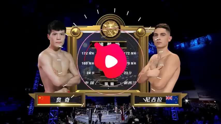复仇成功贠奇干掉新西兰冠军重拳读秒把尼古拉打岔气