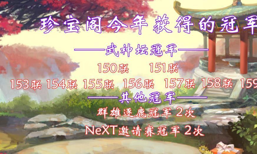 梦幻西游:众豪门聚聚散散,珍宝阁坚如磐石,10连冠还远吗?
