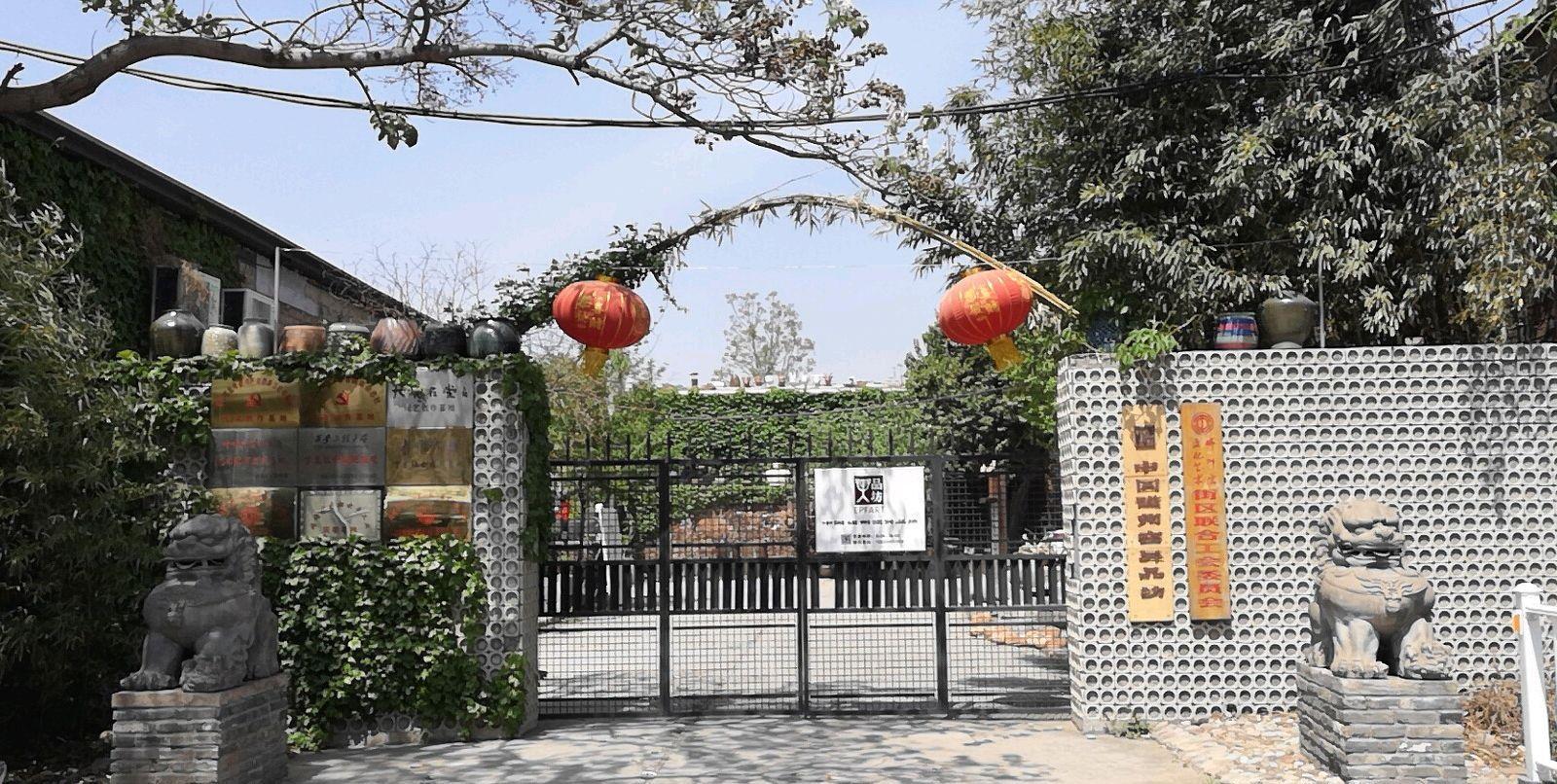武安佛协陶瓷工坊期待您的加入