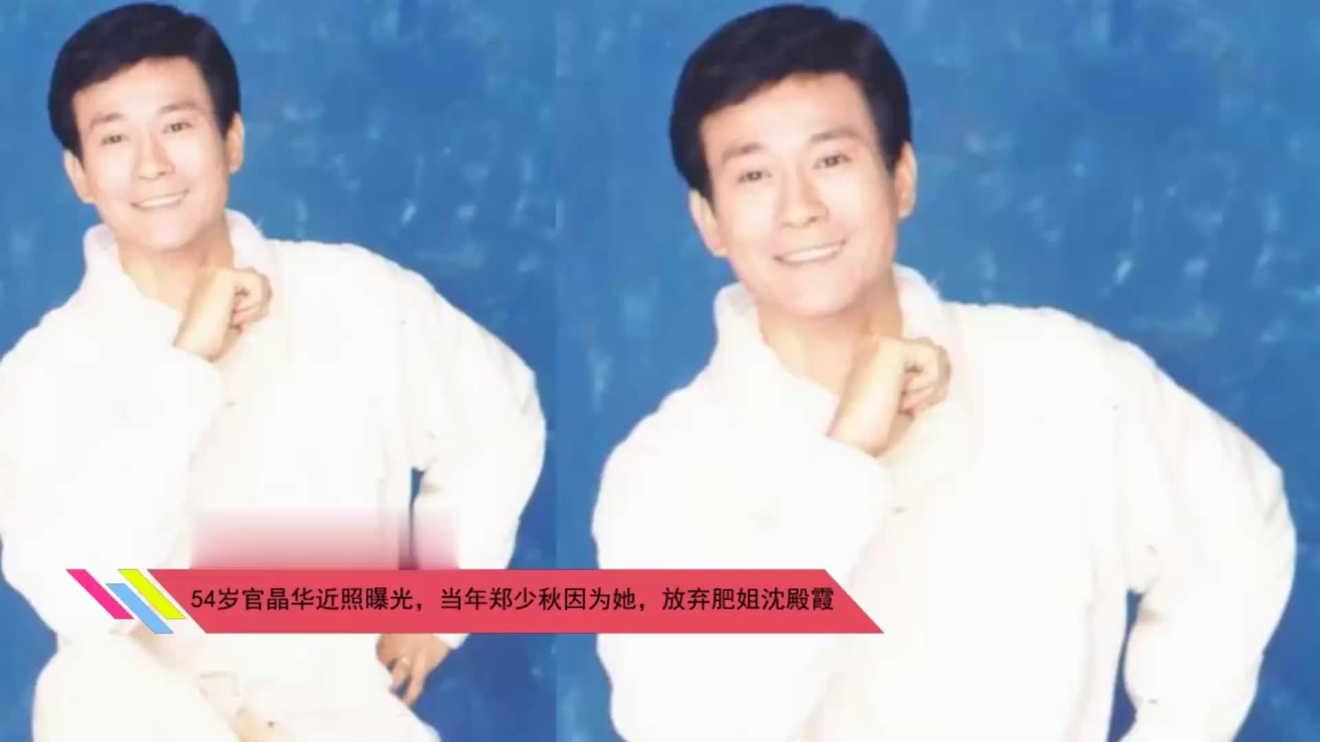 54岁官晶华近照曝光当年郑少秋因为她放弃肥姐沈殿霞