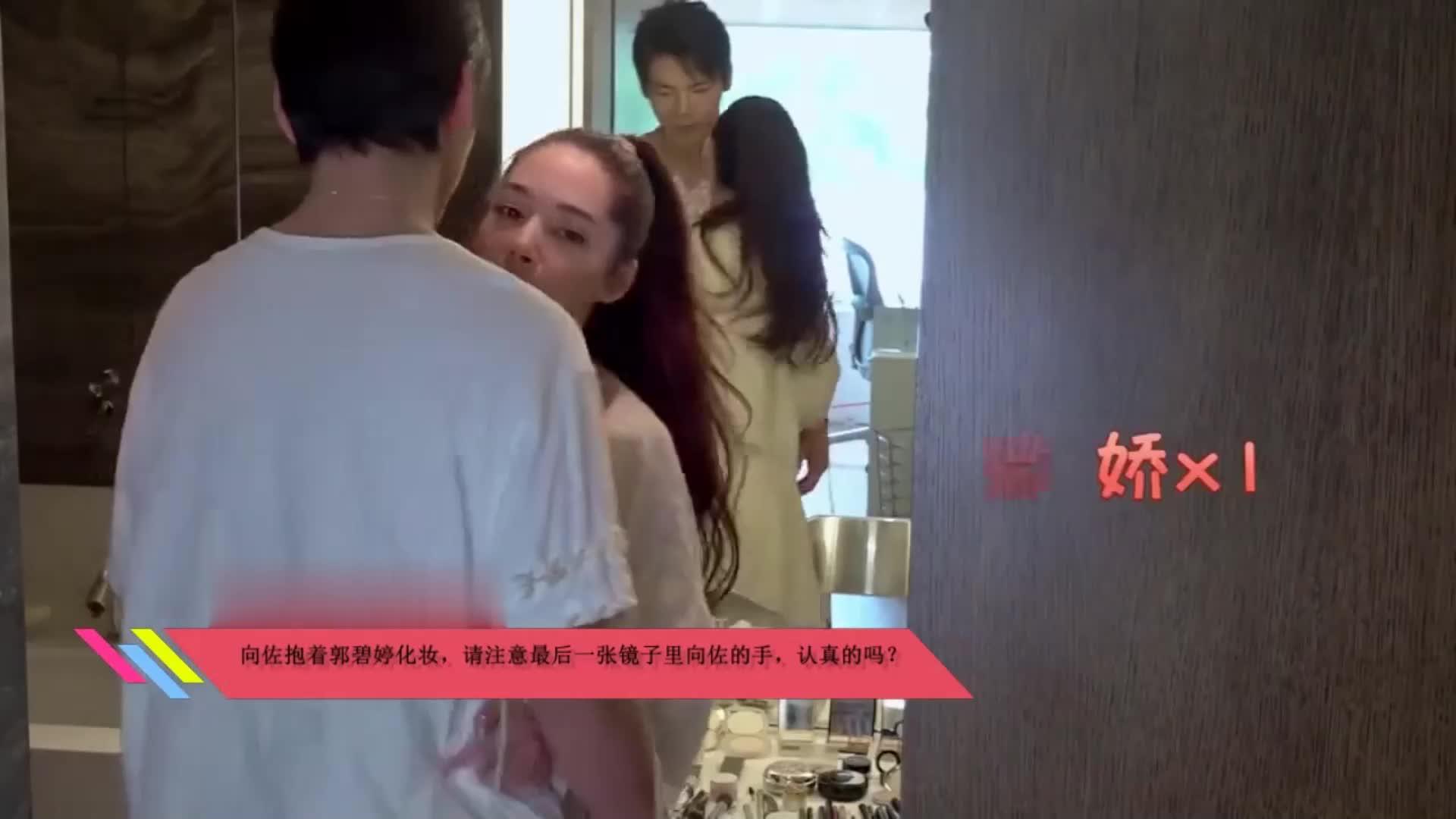 向佐抱着郭碧婷化妆请注意最后一张镜子里向佐的手认真的吗