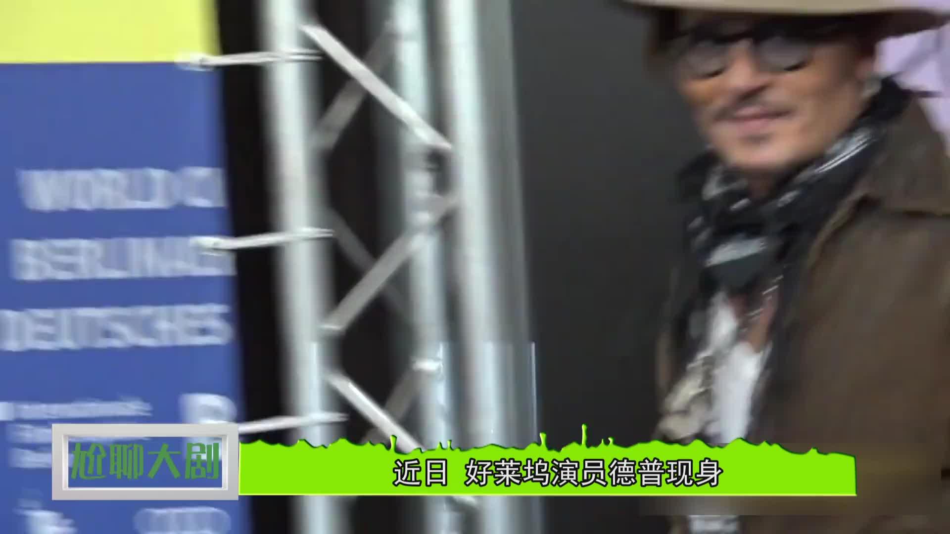 约翰尼德普亮相柏林电影节受影迷热烈欢迎现场俏皮口吞麦克风