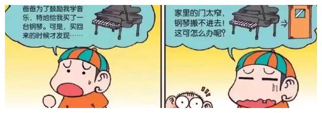 呆头农场:糯米团家的门太窄,钢琴搬不进去,呆头就帮他想办法