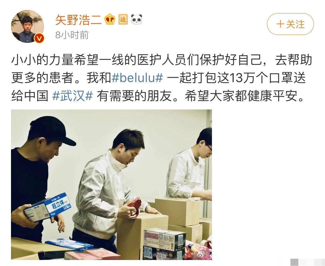 宋慧乔、刘亚仁等韩星发文声援武汉,还有他们俩也捐出爱心