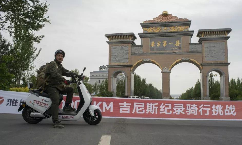 雅迪横穿中国挑战10000公里吉尼斯世界纪录