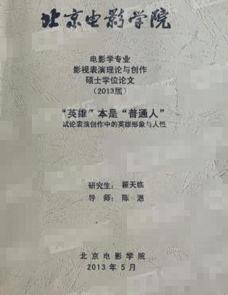 曝翟天临论文重复率高达36% 多处与陈坤论文重合