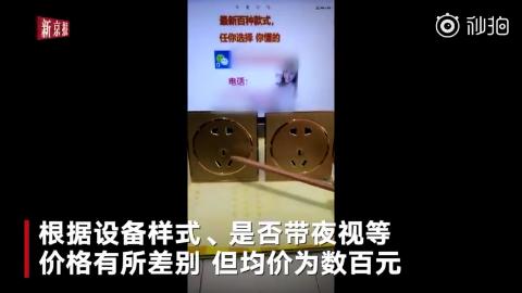 记者调查偷拍视频产业链:有人卖隐蔽摄像头 有人卖偷拍视频