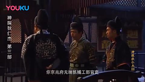 九品芝麻官在狄仁杰面前拽,狄仁杰叫出小弟们,个个都是大官