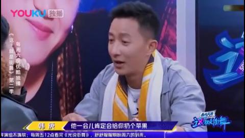 街舞:韩庚拉选手,罗志祥拿苹果抢!不料韩庚直接把他苹果吃了