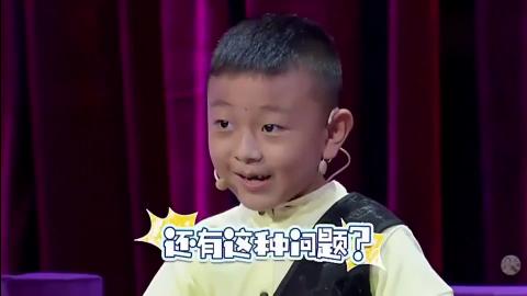 """7岁小男孩现场""""逗嘴""""孟非,招笑全场,4个择偶标准谢依霖拜倒"""