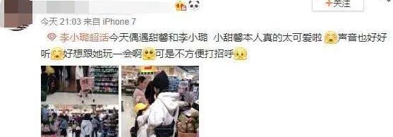 """李小璐带女儿甜馨逛超市被拍,脚上的""""情侣鞋""""是亮点"""