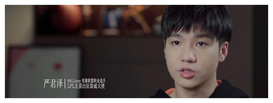 "S9 LPL无畏出征纪录片:Letme与""九球天后""潘晓婷畅谈竞技"
