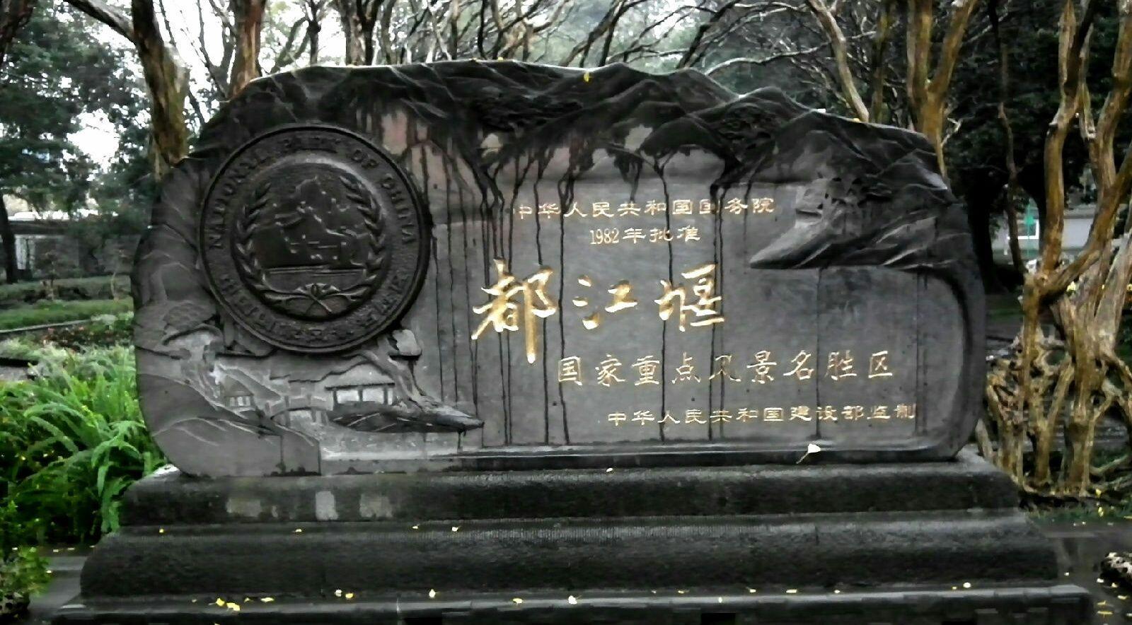中国的世界遗产之一都江堰。全世界年代最久、仍在使用的水利工程
