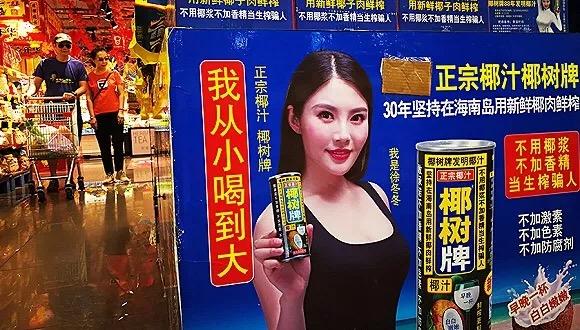 """""""清奇""""广告遭吐槽,椰树牌椰汁的国宴光环还能顶多久?图片"""
