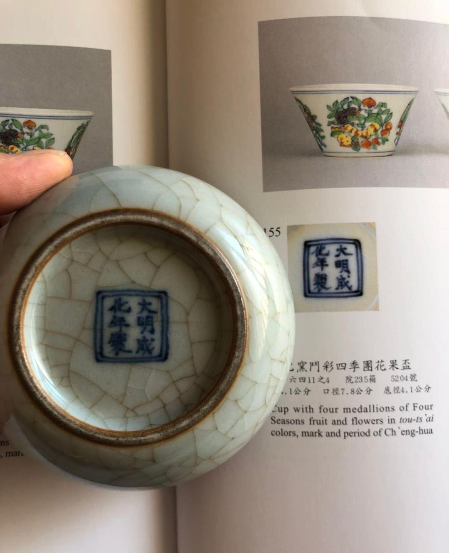 珍藏明清时期官窑瓷器欣,还有成化期的哟!