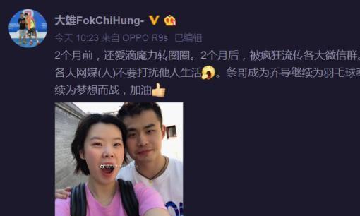 羽毛球冠军李雪芮公布恋情,男方是前国家队队友,还曾对战林丹