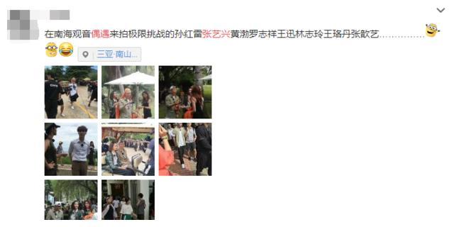 偶遇张艺兴录节目超有范,孙红雷颜王称号不保,黄渤才是真的潇洒