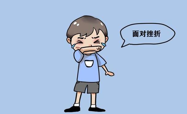 孩子遇到困难先做的是躲?这背后透漏的问题,是孩子的抗挫能力