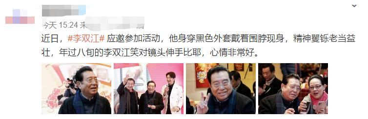 81岁老艺术家李双江现身活动,头发乌黑油亮比黄宏还显年轻