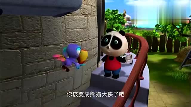 熊仔:又出现一个熊猫大侠,熊仔还没变身呢,你是哪位啊