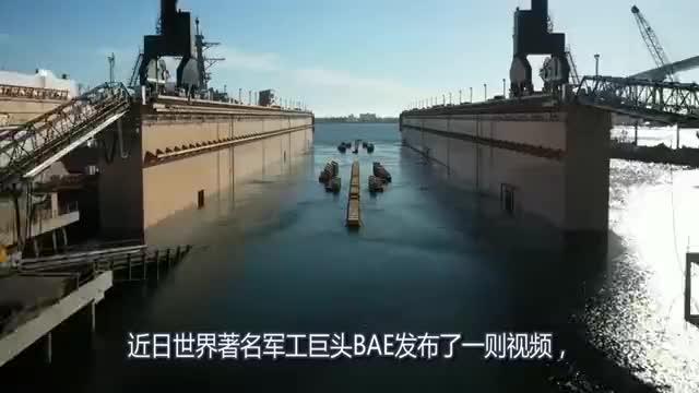 """美国海军""""一坞两舰"""",名叫""""加州骄傲""""其实是青岛制造!"""