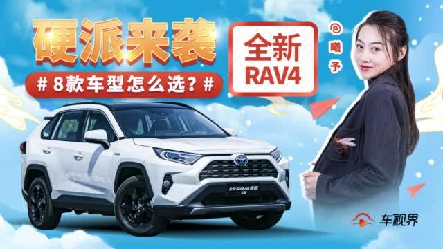25年来的大换代,全新RAV4硬派来袭,8款车型曦予帮你选