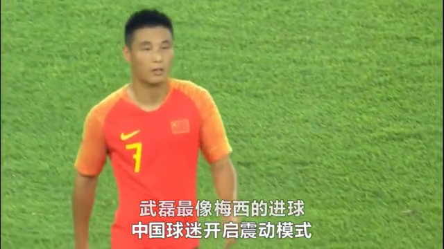 这或许是:武磊最像梅西的进球!中国球迷开启震动模式