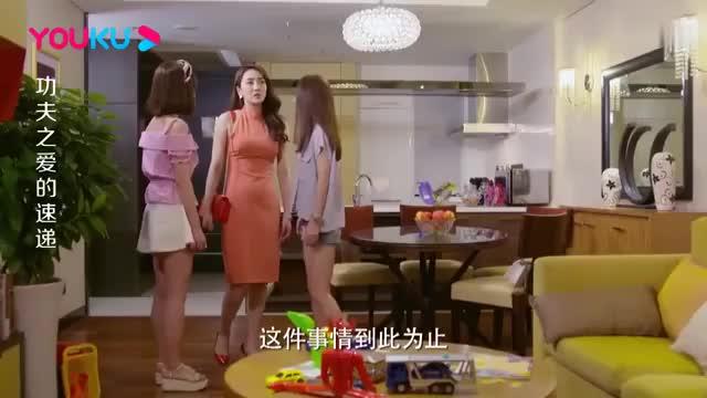 一切到此为止陶雯决定放弃李墨闺蜜三人抱头痛哭