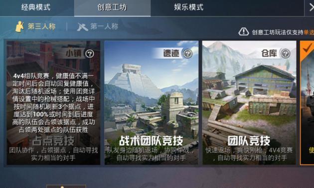和平精英创意工坊新玩法加入!全新地图亮相专属武器无敌了