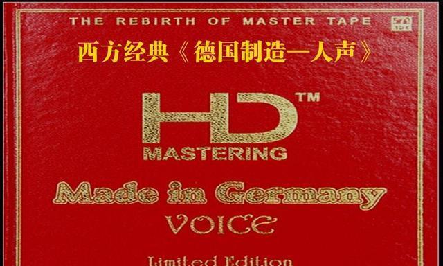西方音乐经典:《德国制造—人声》家中CD架上的必藏发烧强片