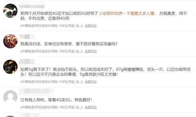 王晓初:中国联通将与移动或者电信合建5G网络,避免低价竞争