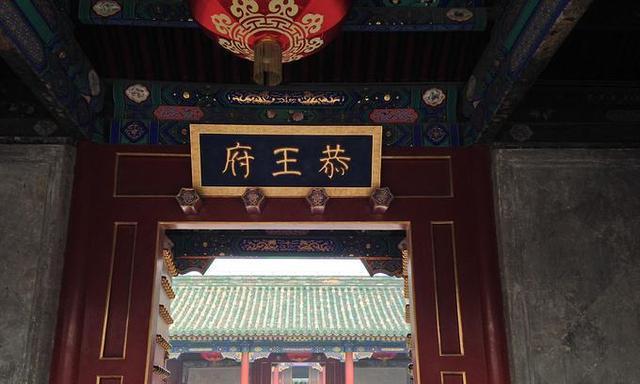 """""""一座恭王府,半部清朝史"""",恭王府在清朝时期有什么样的地位?"""