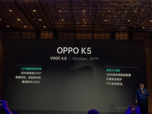 OPPO K5正式入网工信部:VOOC4.0,6400万四摄我全都有