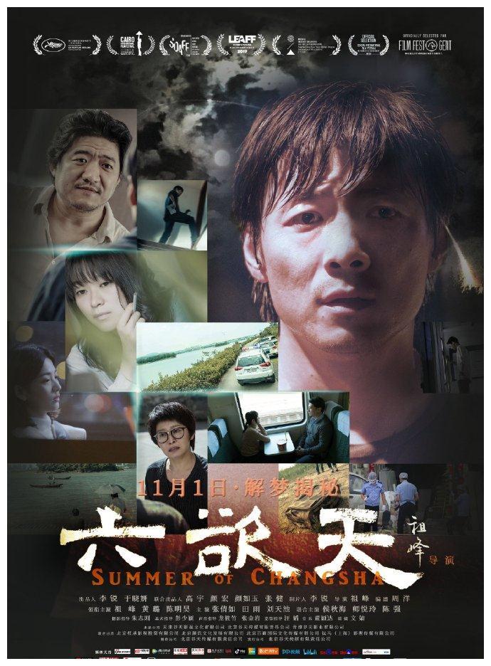 """《六欲天》""""解梦""""版终极海报,11月1日一起解开梦境靠近真相!"""