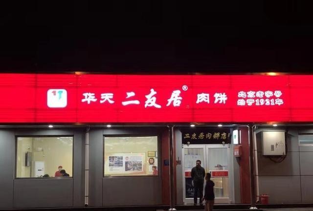 老字号餐厅延长营业时间打造温暖的深夜食堂