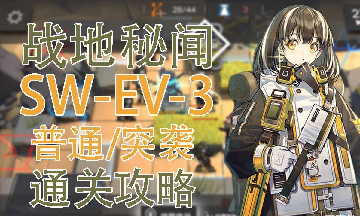 《明日方舟》战地秘闻SW-EV-3普通&突袭模式通关攻略