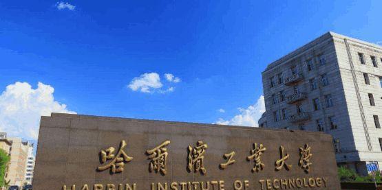 哈尔滨工业大学和吉林大学谁更强?网友:成果最重要!