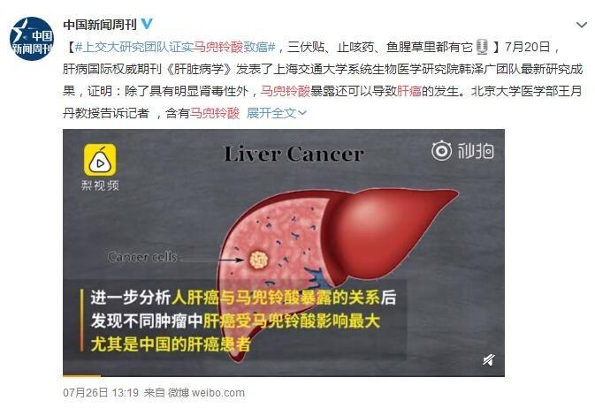含马兜铃酸的中药,与肝癌有关?这几种药,你家可能有