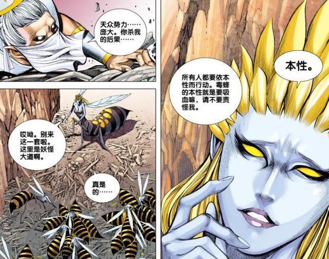 西行纪:杀心观音派去妖怪大道的罪神多天真?被毒姬玩弄沦为食物