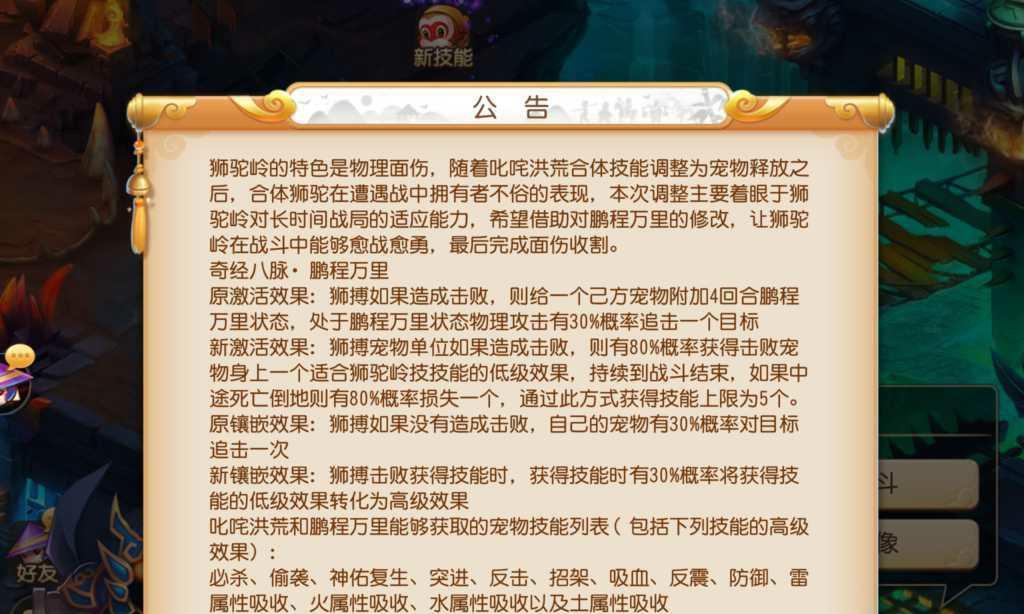 梦幻西游手游:合体宝宝不用卖?门派调整,狮驼岭新套路诞生!