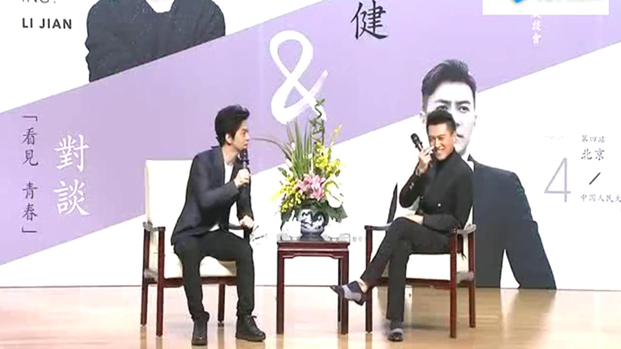 """李健与靳东在中国人民大学座谈:""""相由心生"""",人可以貌相"""